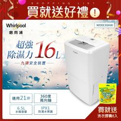 Whirlpool惠而浦 1級能效 16L智慧節能除濕機WDEE30AW