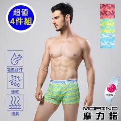 MORINO摩力諾-吸濕排汗叢林網眼運動四角褲/平口褲 4件組