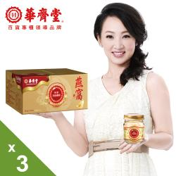 【華齊堂】精選金絲燕窩-無糖原味*3盒(75ml/6瓶/盒)