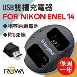 ROWA 樂華 FOR NIKON EN-EL14 電池雙槽充電器 BM015 原廠電池 雙充 一次兩顆