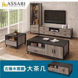 ASSARI-古橡木大茶几(寬130*深70*高52)