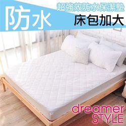 【dreamer STYLE】100%防水保潔墊(床包加大)