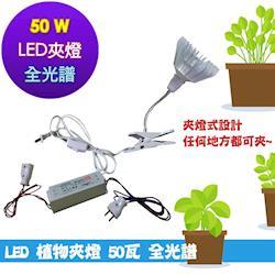 【君沛國際】植物夾燈 全光譜 LED 50瓦 夾式 植物生長燈 台灣製造 保固二年