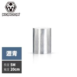 KONQOR「瀝青」鋁箔抗熱防水膠帶 (20CMx5M)