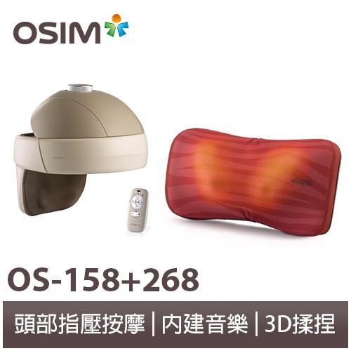 OSIM 按摩皇冠 OS-158+ 3D巧摩枕 OS-268