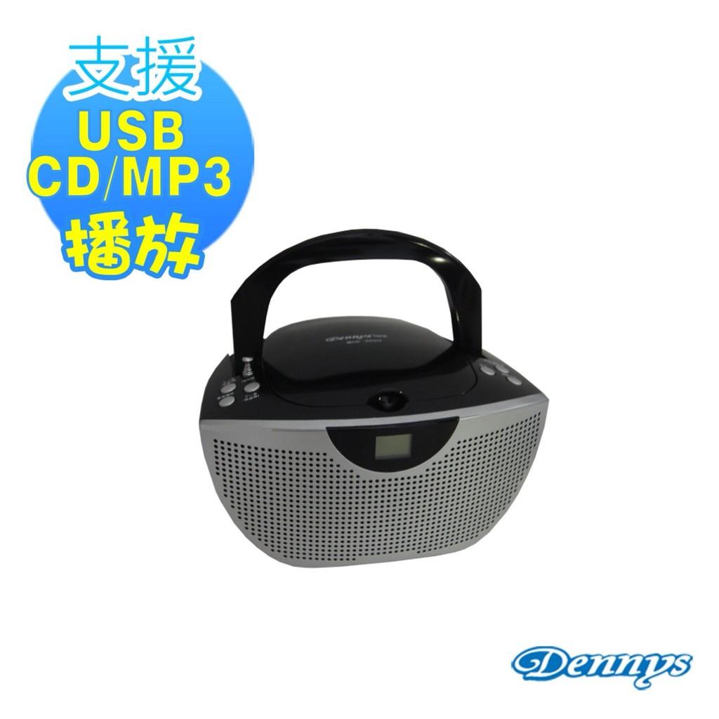 Dennys USB/CD/MP3手提音響(MCD-305U)