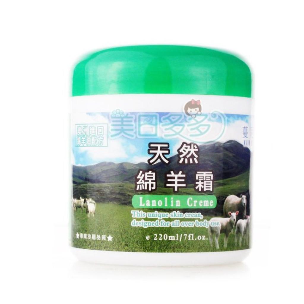 蔓尼 天然綿羊霜 220ml 【美日多多】