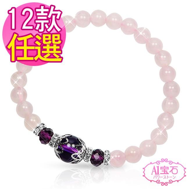 【A1寶石】12款任選 星座誕生石-晶鑽粉水晶紫水晶幸運石手鍊