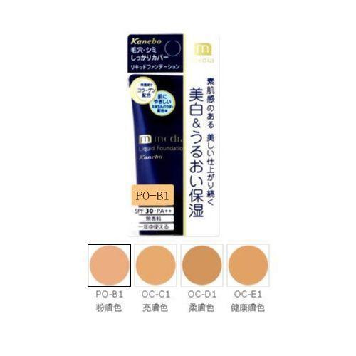 媚點防曬保濕礦物粉底液PO-B1【康是美】
