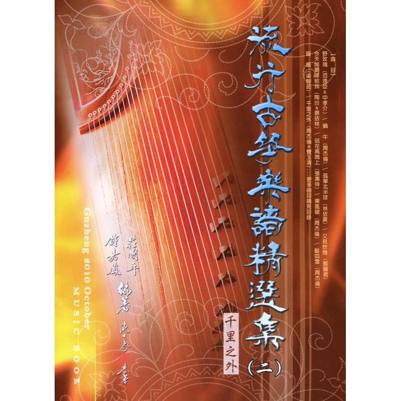 全新 《 流行古箏樂譜精選集 第2冊 》2 (二) 古箏樂譜 古箏譜 流行樂譜 簡譜【全館折300】