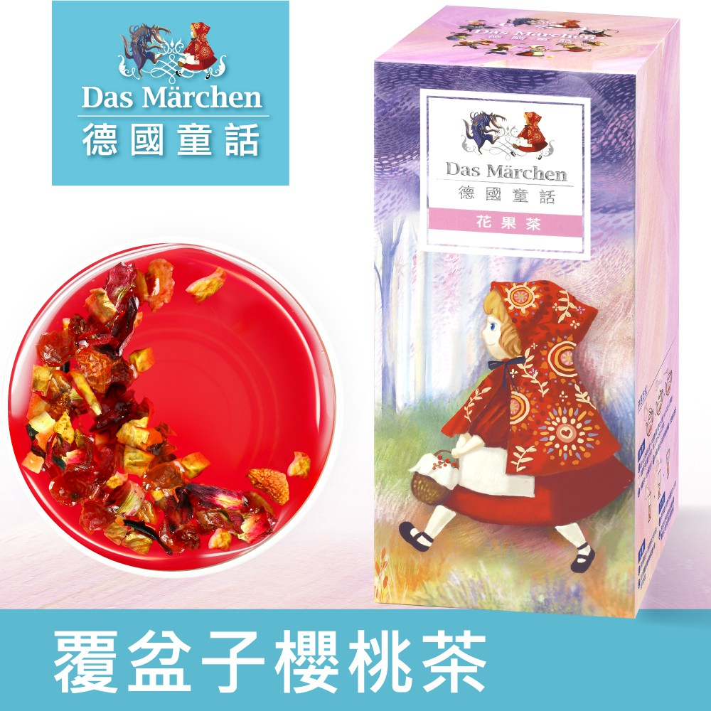 歐森 德國童話 覆盆子櫻桃茶 (125g)