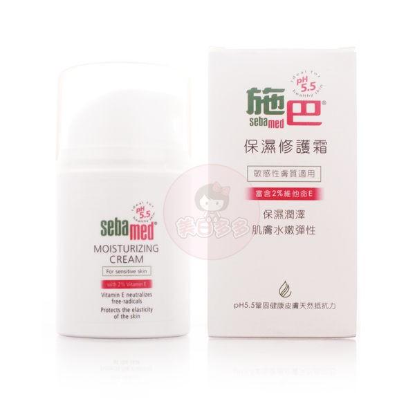 施巴Sebamed ph5.5 保濕修護霜50ml【美日多多】