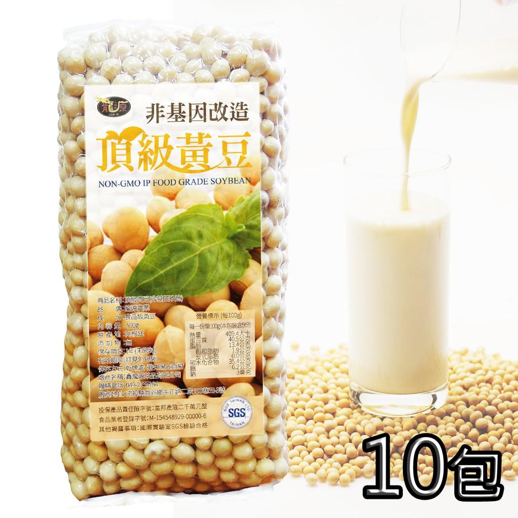 【龍源農業】頂級非基因改造黃豆10包組(500g/包)-單一品種非基改