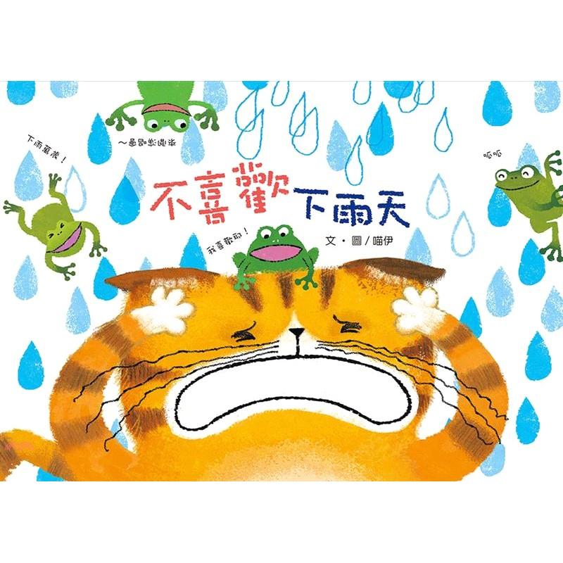 《小文房》不喜歡下雨天(精裝)[9折]