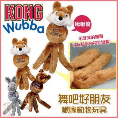 *WANG*美國KONG《舞吧好朋友動物系列》狗狗互動拉扯啾啾玩具-(S號)KONG WF3