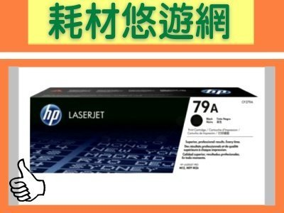 【四支超取免運】 HP CF279A 79A 原廠碳粉匣 適用: M12a/M12w/M26a/M26nw