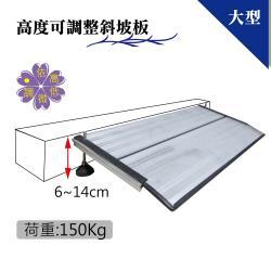 感恩使者 斜坡板 - 坡長51.5cm ZHCN1831-大型 (高度可調整 6~14cm 鋁合金 行動不便者 輪椅使用者使用)