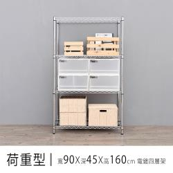 dayneeds 荷重型 90x45x160公分四層電鍍收納鐵架
