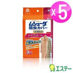ST雞仔牌 MUSHUDA防蟲防塵衣物套大衣洋裝用(3枚入) 5組ST-302406