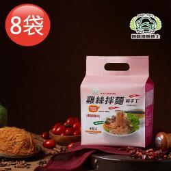 【妙師傅麵博士】手工雞絲拌麵 椒麻口味x8袋 (4包/袋)
