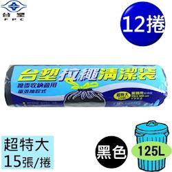 台塑 拉繩 清潔袋 垃圾袋 (超特大) (黑色) (125L) (93*100cm)(箱購 12入)