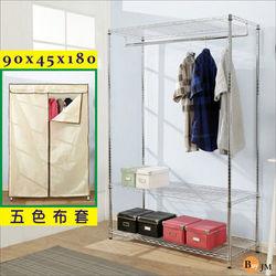 BuyJM 電鍍鐵力士90x45x180cm附布套三層單桿衣櫥/層架
