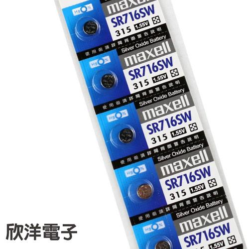 maxell 鈕扣電池 1.55V / SR716SW (315) 水銀電池(原廠日本公司貨)