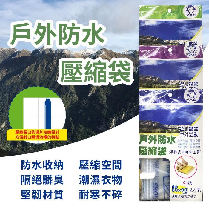 樂活家戶外防水壓縮袋2入裝- M / L /XL