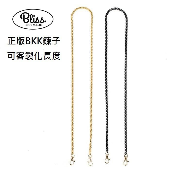 客製化長度 泰國 Bliss BKK 包包鍊子 金色 黑色 (可指定鍊子總長度)