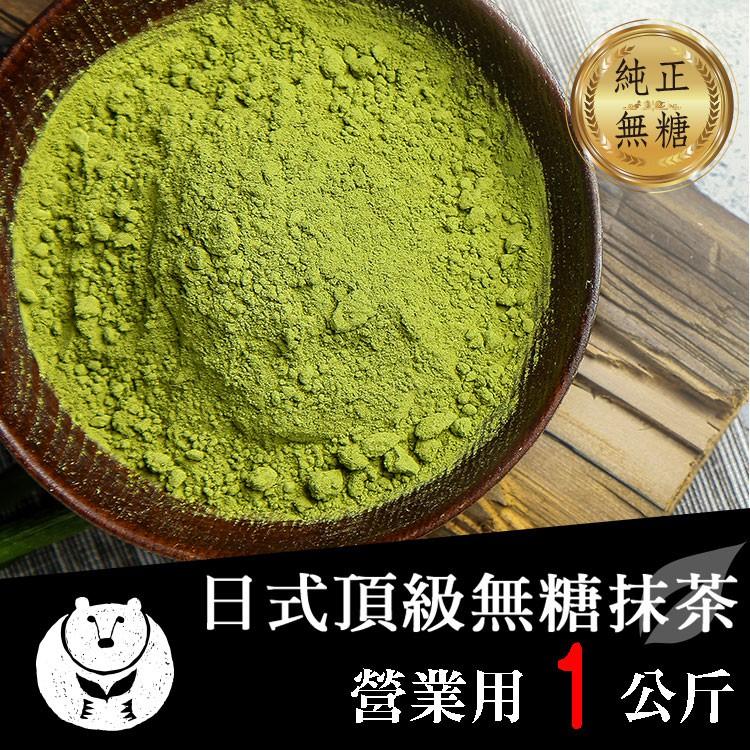 [現貨含運]台灣茶人 日式頂級抹茶粉(1公斤/袋) 營業用/量販用