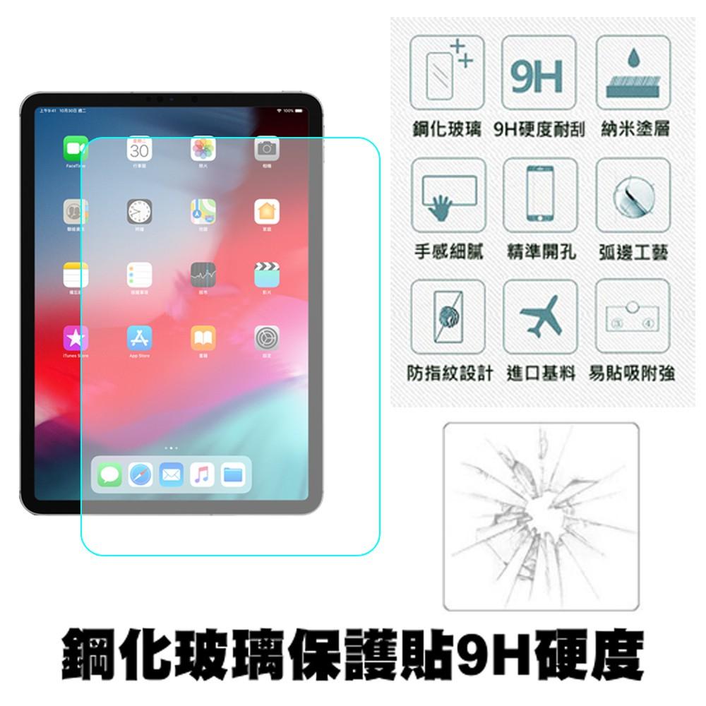 2020/2018 NEW iPad Pro 12.9吋鋼化玻璃保護貼