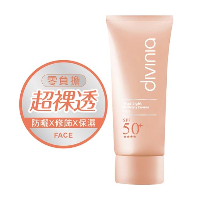 Divinia 零負擔 水感BB防曬乳 SPF50+ 35g