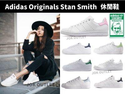 【全新正品】Adidas Originals stan smith 史密斯 休閒鞋 綠尾 蛇紋粉紅 時尚街拍 情侶鞋