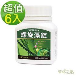 草本之家-澳洲螺旋藻300粒X6瓶