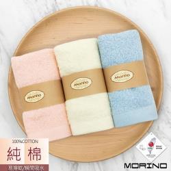 MORINO摩力諾-純棉素色緞條易擰乾童巾(3條組)