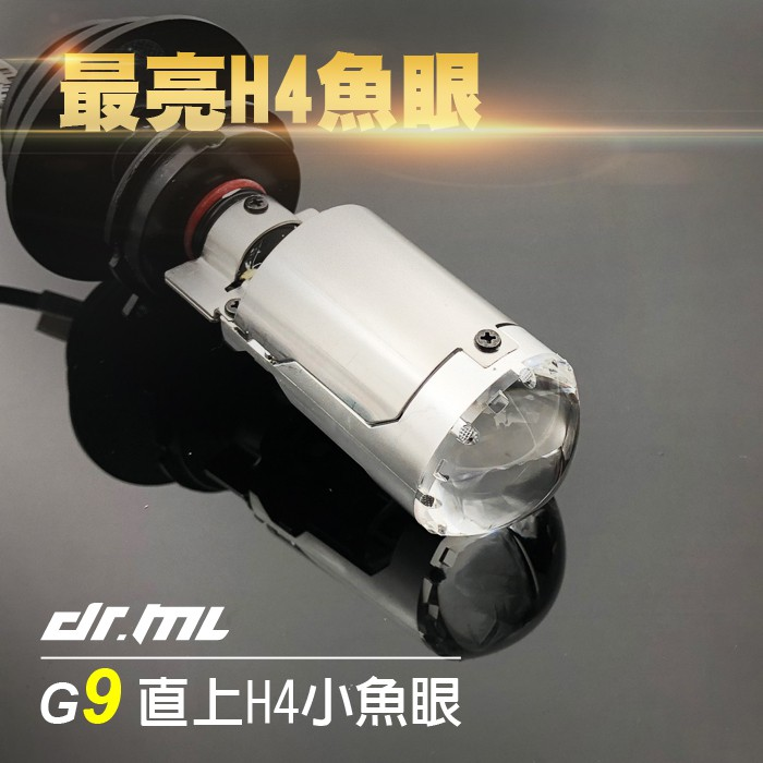 星爵G9直上型小魚眼 台灣製造 最亮H4魚眼 LED大燈 勁戰 SMAX 勁豪 GP GT 雷霆 雷霆王 CUXI可安裝