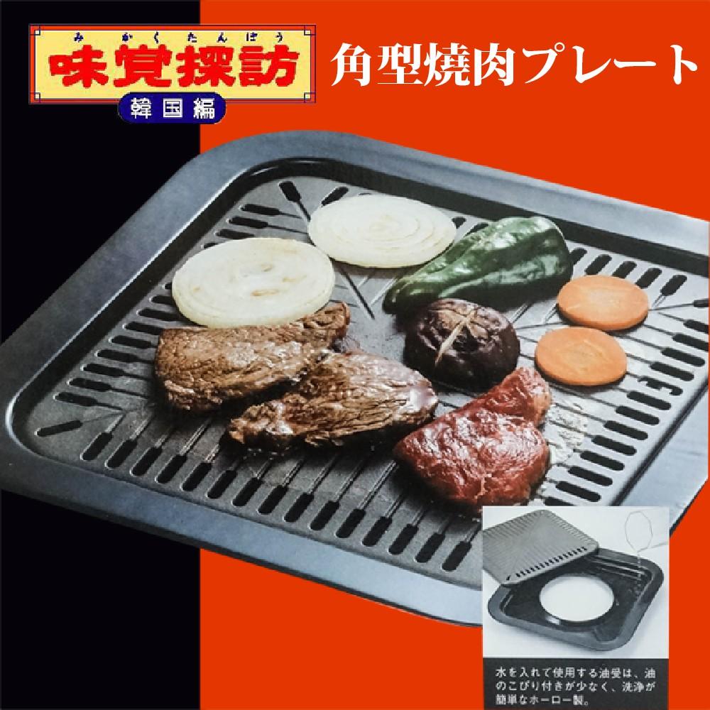 日本 味覺探訪 方形燒烤盤 MR-7386