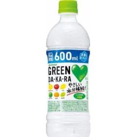 【送料無料】サントリー グリーンダカラ<GREEN DA・KA・RA> 600ml×24本/1ケース