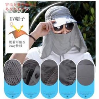 帽子 ハット UVカット 男女兼用 蚊 紫外線防止 キャップ 脱着可能 防虫 レディース マスク付き帽子 つば広日よけ布付 メンズ 2WAY