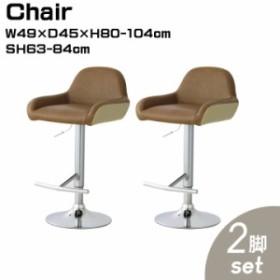 【2個セット】 チェア ハイチェア バーチェア カウンターチェア 昇降機能 椅子 いす イス 幅49 座面高さ63~84cm スチール モダン スタイ