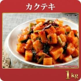「送料無料] 自家製 手作り 大根キムチ カクテキ韓国キムチ 大根 1kg【冷蔵】