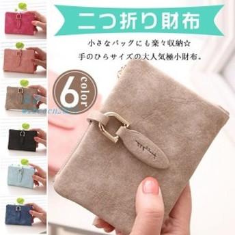 二つ折り財布 財布 ミニ財布 さいふ カード コインケース レディース 収納 ギフト 小銭入れ 軽い かわいい 6色 女性用 極小財布 サイフ