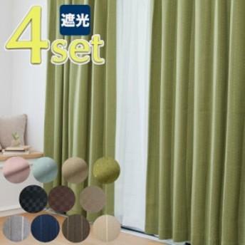 柄選べるアラカルト遮光カーテン&レースカーテン 4枚セット【お買い得 在庫限り終了】
