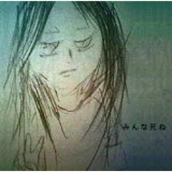 【中古】みんな死ね [CD] 神聖かまってちゃん [管理:520709]