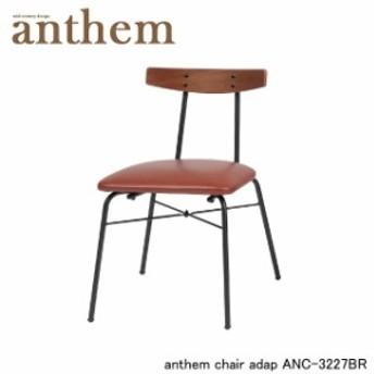 【送料無料】 アンセムチェア(adap) ANC-3227BR ダイニングチェア リビングチェア 北欧風 おしゃれ 椅子 アンセムシリーズ
