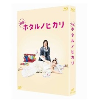 映画 ホタルノヒカリ (Blu-ray) 中古