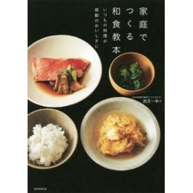 家庭でつくる和食教本 いつもの料理が感動のおいしさに/西芝一幸