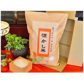 ≪新米予約≫ 【お米マイスターのブランド米】ほっ懐かし米(5kg) H056-029