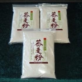 幌加内そば粉(900g×3袋)