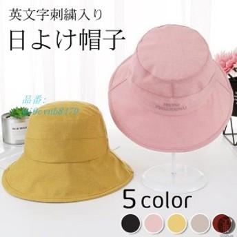 夏帽子 日よけ帽子 刺繍 サイズ調整可能 折り畳み 帽子 UV対策 レディース 女優帽 日よけ ハット 折りたたみ ツバ広帽子 折りたたみ つば